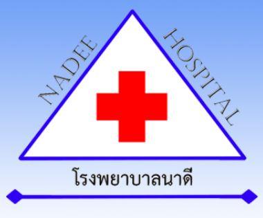 โรงพยาบาลนาดี ปราจีนบุรี